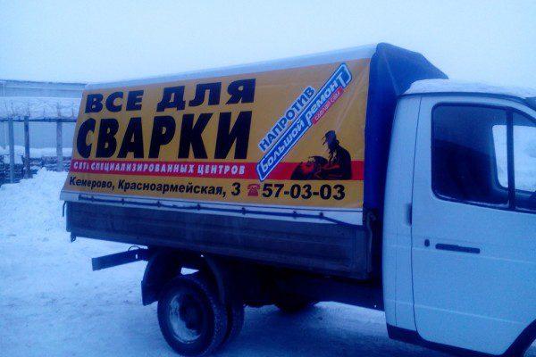Тент на Газель с рекламой в Новосибирске
