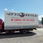 Тент с рекламой на грузовик Foton
